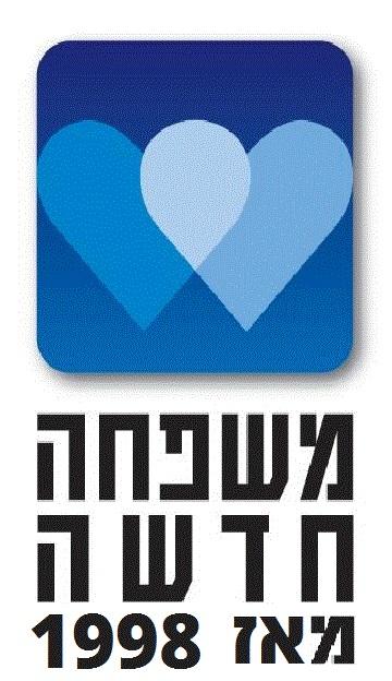 עמותת 'משפחה חדשה, לוגו